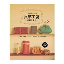 皮革工藝vol.27 皮縫手拿包
