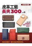 皮革工藝vol.28長夾300