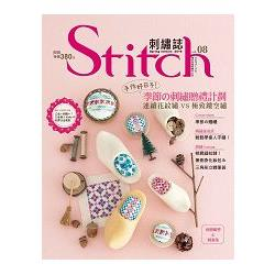 Stitch刺繡誌08:手作好日子!季節の刺繡贈禮計劃