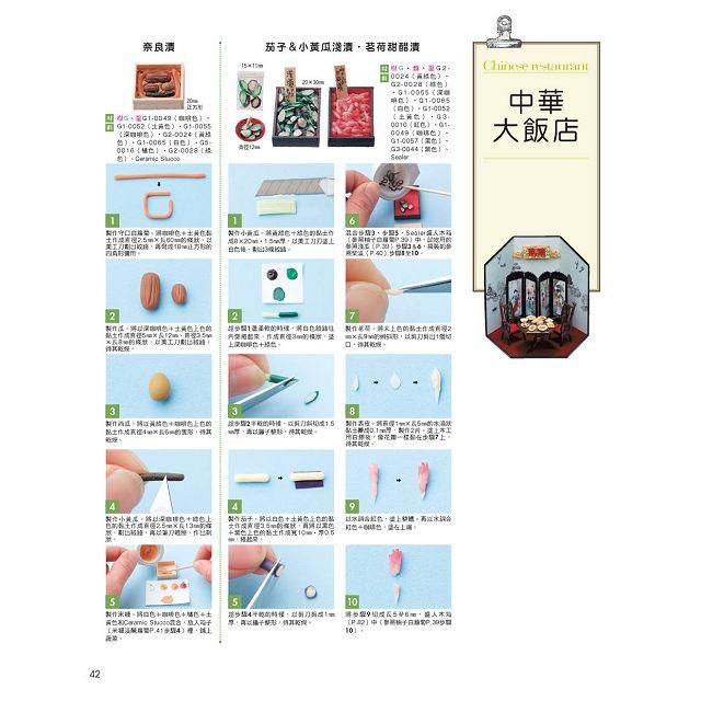 黏土×環氧樹脂.袖珍食物&微型店舖230選