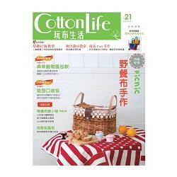 Cotton Life 玩布生活 No.21
