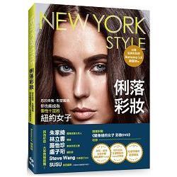 NEW YORK STYLE俐落彩妝(附贈彩妝教學光碟)