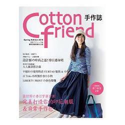Cotton friend 手作誌32:設計師春日穿搭計劃