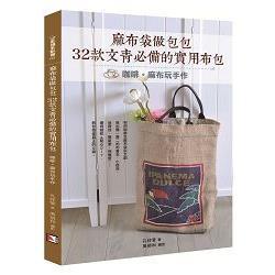 麻布袋做包包,32款文青必備的實用布包