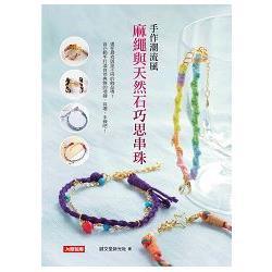 手作潮流風:麻繩與天然石巧思串珠