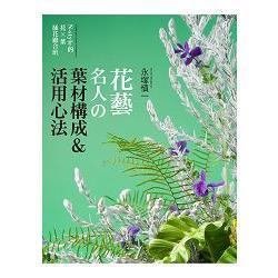 花藝名人的葉材構成&活用心法