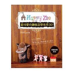 Happy Zoo:最可愛趣味造型布作30+