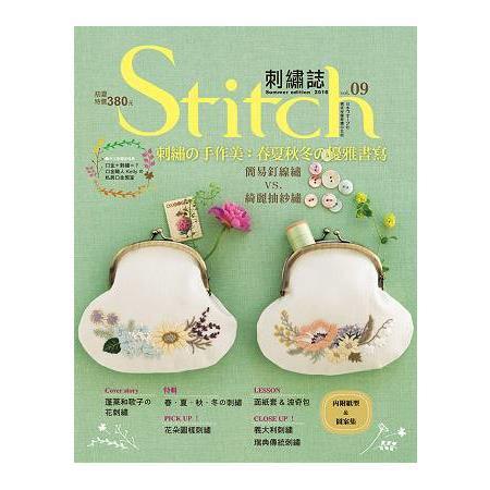Stitch刺繡誌09-刺繡の手作美:春夏秋冬の優雅書寫