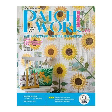Patchwork拼布教室03