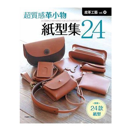 皮革工藝vol.31 超質感皮革小物紙型集24