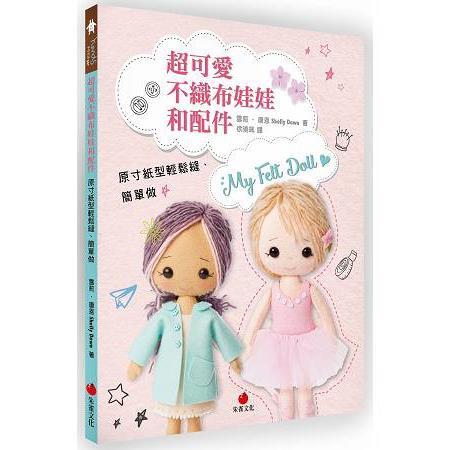 超可愛不織布娃娃和配件