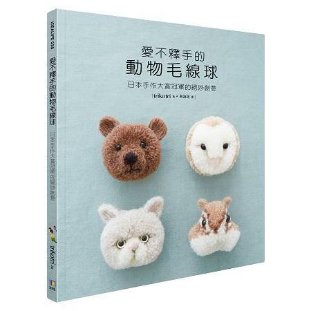 愛不釋手的動物毛線球:日本手作大賞冠軍的絕妙創意