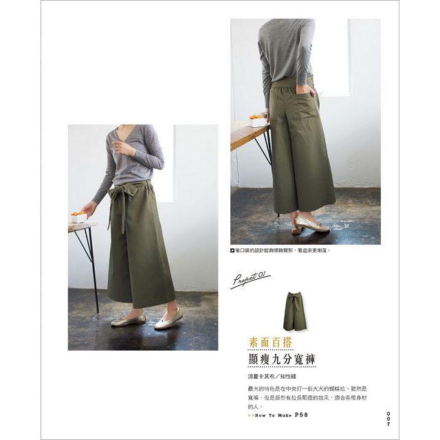 做一件專屬於我的無印風手作服:日本頂尖裁縫師教你做出自我風格訂製服【隨書附贈27件全尺寸紙型】