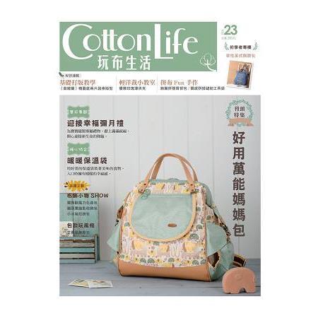Cotton Life 玩布生活 No.23:好用萬能媽媽包 × 迎接幸福彌月禮 × 暖暖保溫袋