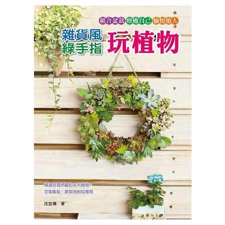雜貨風綠手指玩植物