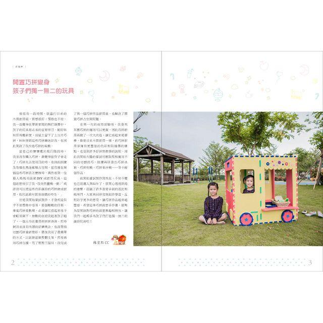 CC媽咪的巧拼玩具遊樂園:孩子們最愛玩的相機、果汁機、飲料販賣機、豪華廚房組、小手農莊……自己動手做!