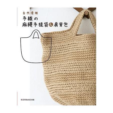 自然優雅.手織的麻繩手提袋&肩背包