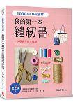 1000張定格全圖解!我的第一本縫紉書:一次學會手縫&機縫!免上課就能做出20款手提袋、口金包、親子裝