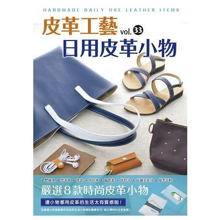 皮革工藝vol.33 日用皮革小物