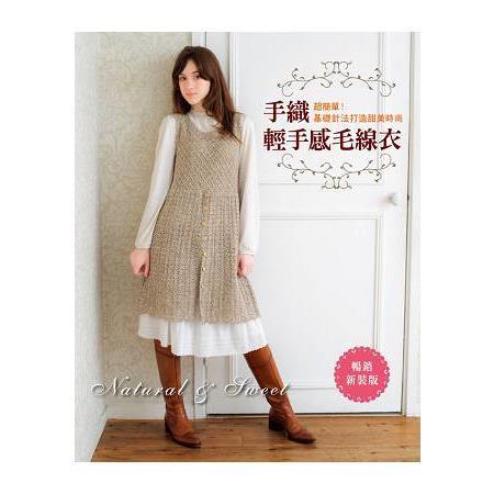 超簡單!手織輕手感毛線衣〈暢銷新裝版〉
