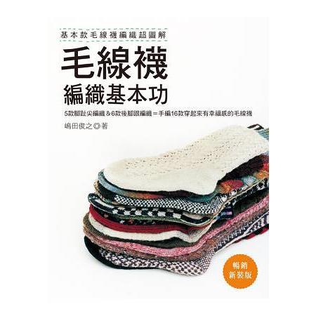 毛線襪編織基本功:基本款毛線襪編織超圖解(暢銷新裝版)
