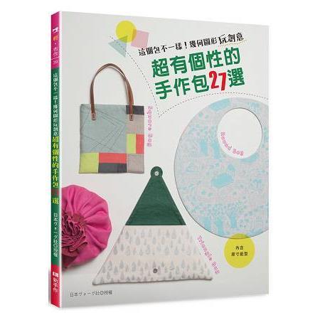 這個包不一樣!幾何圖形玩創意‧超有個性的手作包27選