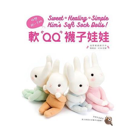 好想抱一下的軟QQ襪子娃娃