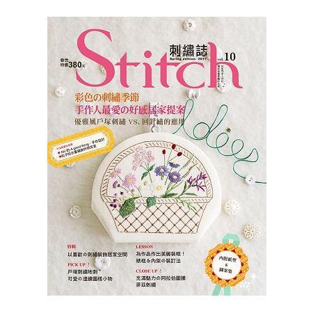 Stitch刺繡誌10