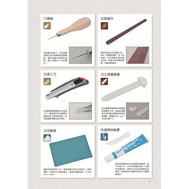 皮革工藝vol.35 極簡小物篇part2