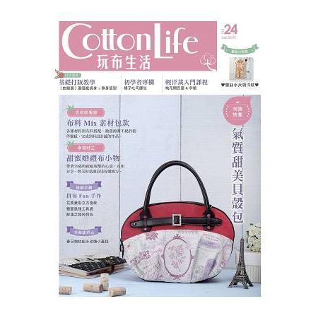 Cotton Life 玩布生活 No.24:氣質甜美貝殼包 × 布料Mix素材包款 × 甜蜜婚禮布小物