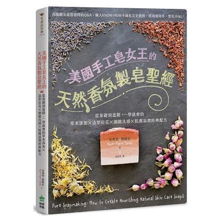 美國手工皂女王的天然香氛製皂聖經:從基礎到進階,一學就會的草本添加X造型拉花X細緻洗感X肌膚滋潤經典