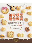 不能吃的~袖珍模型麵包雜貨:聞得到麵包香喔!不玩黏土,揉麵糰!