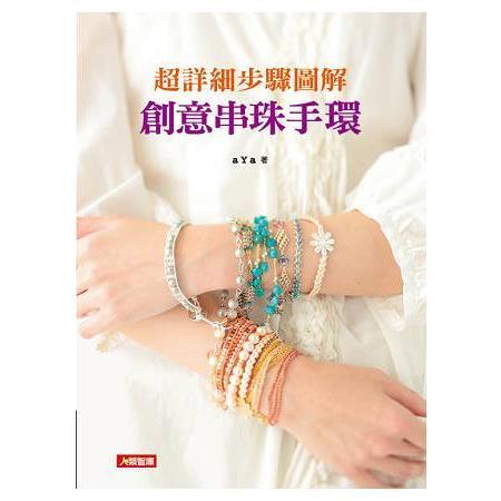 超詳細步驟圖解 創意串珠手環