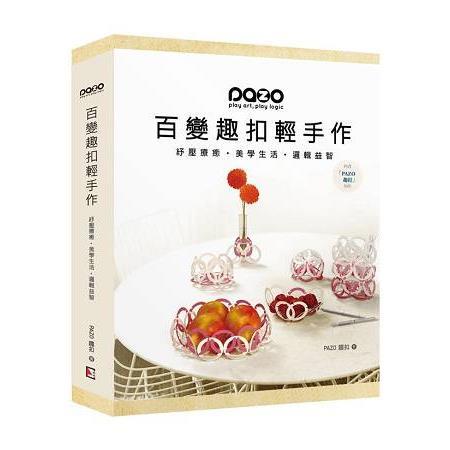 pazo百變趣扣輕手作(書+50片趣扣)