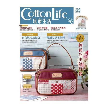 Cotton Life 玩布生活 No.25:自在風尚旅行包 × 輕鬆外出隨行款 × 傳遞心意手作禮