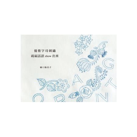優雅字母刺繡祝福話語show出來