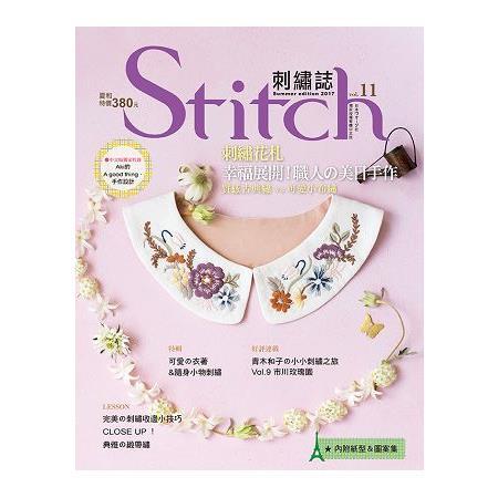Stitch刺繡誌11