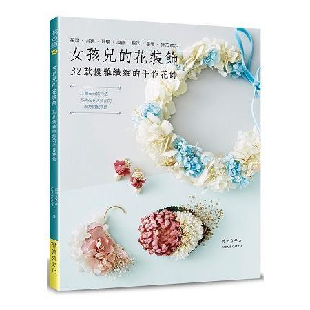 女孩兒的花裝飾.32款優雅纖細的手作花飾