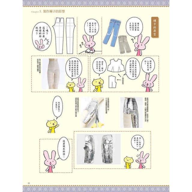荒木佐和子の紙型教科書2:娃娃服の裙子、褲子