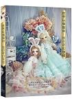世界玩偶藝術:娃的奇幻旅程