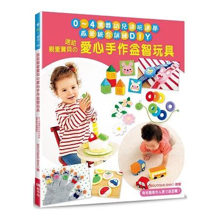 送給親愛寶貝的愛心手作益智玩具