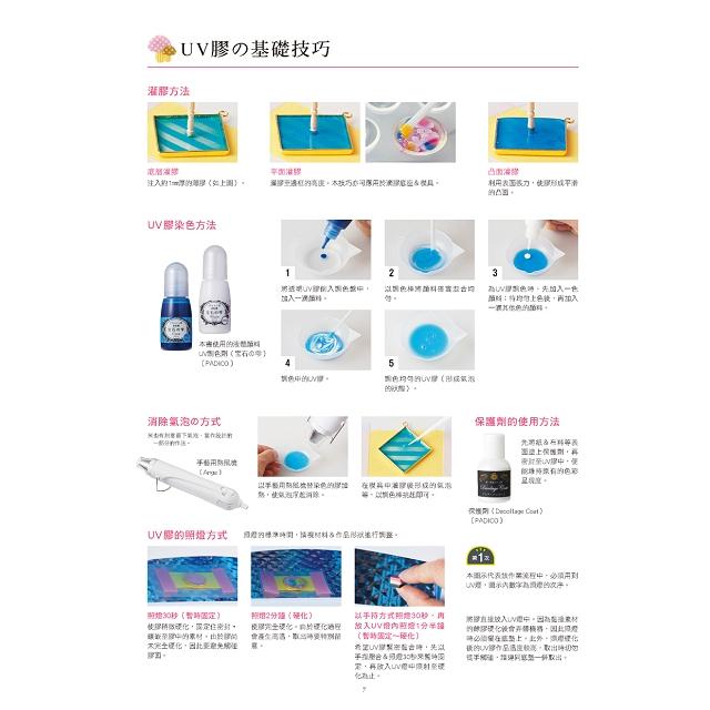 無限可愛的UV膠&熱縮片飾品120選