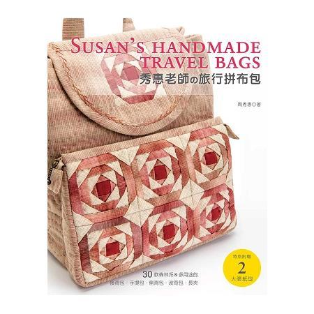 秀惠老師的旅行拼布包