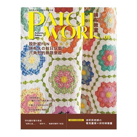 Patchwork拼布教室08