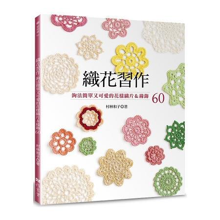 織花習作:鉤法簡單又可愛的花樣織片&緣飾60
