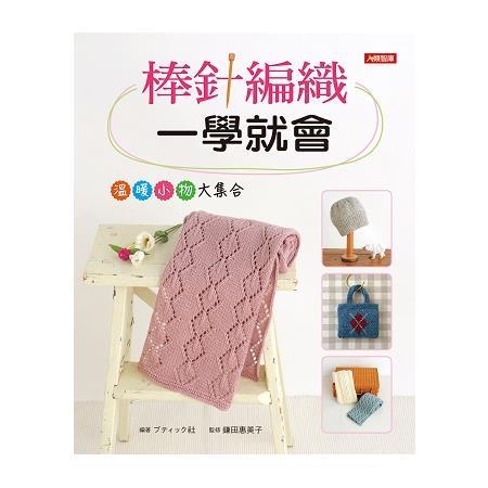 棒針編織一學就會