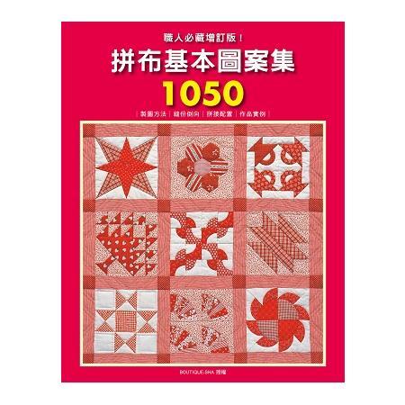 職人必藏增訂版!拼布基本圖案集1050
