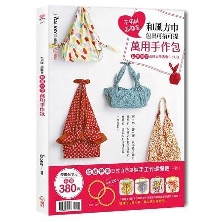 不用縫 超簡單和風方巾 包出可揹可提 萬用手作包