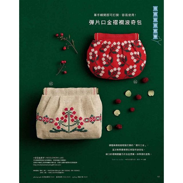Stitch刺繡誌12:致日常的刺繡小美好