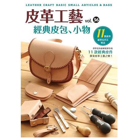皮革工藝. VOL.36 經典皮包、小物